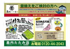 http://tatami-ya.net/entry-image/30389eb8e1d3147f6e6e134e591e8e8733137a66.jpg