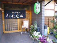 小松市串町 たなか寿司様