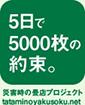 5日で5000枚の約束