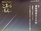 『こまつもん』に小松イ草が紹介されました。