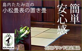 石川ブランドの置き畳