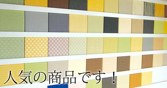 ヘリなし畳・カラー畳